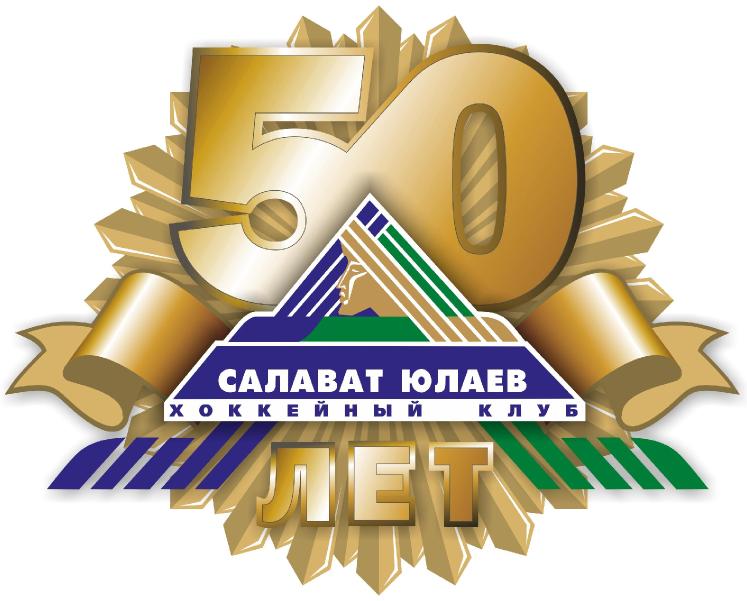 Salavat Yulaev Ufa Logo Anniversary Logo (2011/12) - 50th Anniversary logo SportsLogos.Net